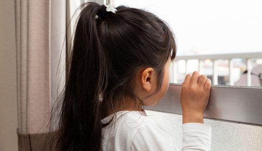 【共働き夫婦】小学生の子供を一人で留守番させる時のルール