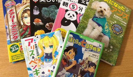 【読書】2019年7月に娘が読んだおすすめの本!【小学校5年生女子】