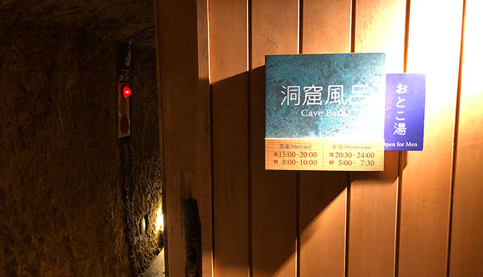能登 百楽荘 洞窟風呂