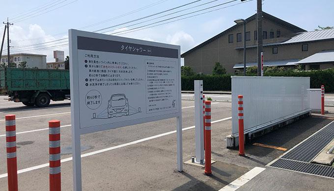 道の駅のと千里浜 タイヤシャワー