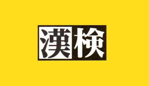 小学生が漢字検定を受けるメリットは?漢検チャレンジのコツはこれ!