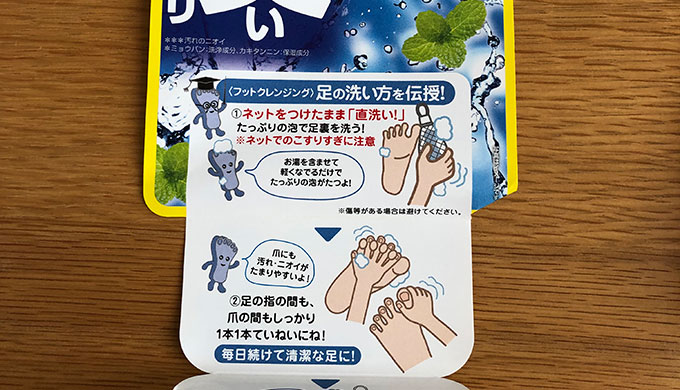 石鹸は足専用のものを!